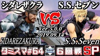 【スマブラSP】タミスマ#64 6回戦 シダレザクラ(スネーク) VS S.S.セブン(クラウド) - オンライン大会