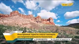 Иностранные туристы смогут посещать достопримечательности Казахстана(В Казахстане для иностранных туристов откроют приграничные туристические объекты. Об этом сообщает пресс-..., 2015-08-05T15:55:52.000Z)