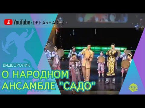 Видеоролик о Народном ансамбле Садо ДК Фархад НГМК, г.Навои, Республика Узбекистан