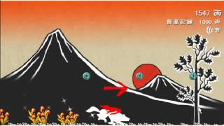 Cool Okami Online-Game :D