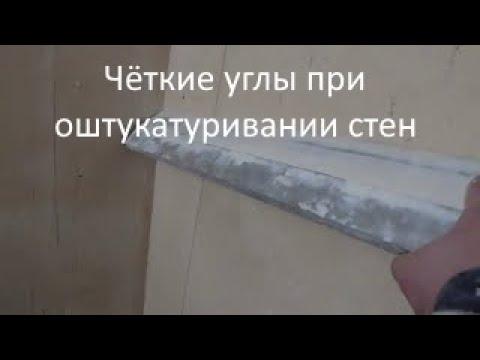 как получить чёткие углы при оштукатуривании стен