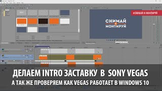 Делаем Интро Intro Заставку в Sony Vegas (Урок, Tutorial) Protype Titler