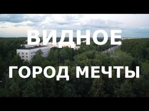 ВИДНОЕ -  ГОРОД МЕЧТЫ