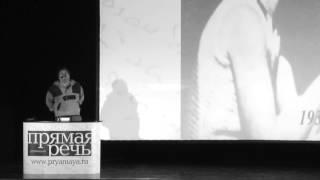 Лекция Дмитрия Быкова