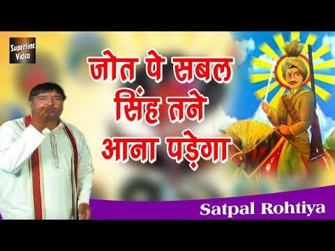 जोत पे सबल सिंह तने आना पड़ेगा - Latest Sabal Singh Bawri Bhajan - Satpal Rohtiya - Superline Video