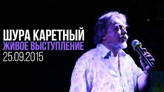 """Концерт Шуры Каретного в Бар-Ресторане """"Территория"""" 25.09.2015"""