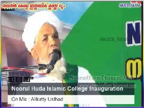 Noorul  Huda Islamic College  Inauguration  part 1  13-04-2015