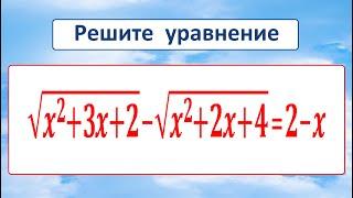 Быстрый способ решения ★ √(x^2+3x+2)-√(x^2+2x+4)=2-x ★ Усложним, чтобы стало легче!