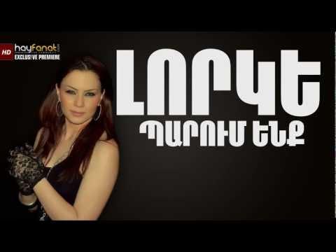 Layana - Lorke // Armenian Pop Folk // Official Lyrics Video // HF Exclusive Premiere // HD