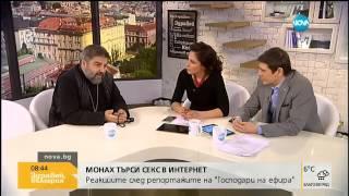 Монах търси секс в интернет - Здравей, България (07.02.2017г.)