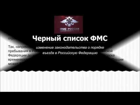 Чёрный список Федеральной миграционной службы России (в настоящее время ГУВМ МВД РФ)