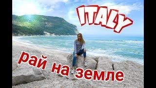 VLOG/Влог: Самый КРАСИВЫЙ пляж в Италии! Влюблена в это место