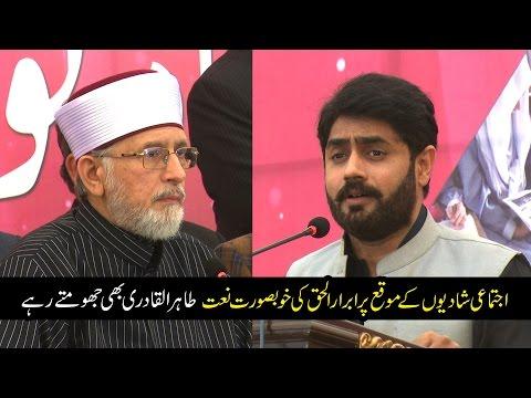 Abrar ul Haq - Beautiful Naat in the Company of Dr Tahir-ul-Qadri at Mass Marriages Ceremony - MWF