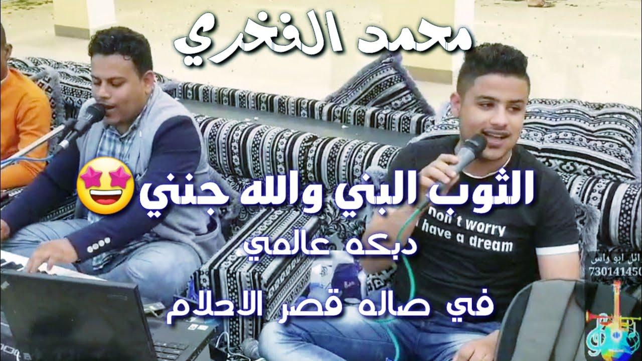 الثوب البني والله جنني