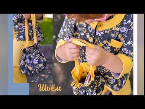 Как сшить детскую сумочку своими руками выкройки