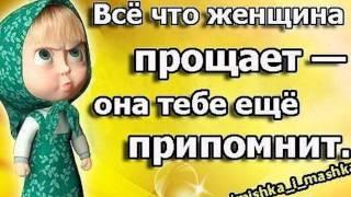 ПРИКОЛЫ Машенька О НАС)))