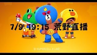 7/9 19:15 荒野亂鬥開打!!!!!
