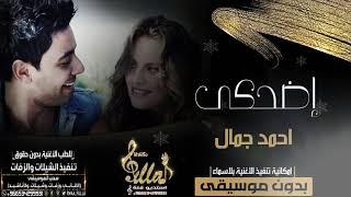 إضحكى احمد جمال بدون موسيقى ياللي شمس الدنيا تطلع بدون موسيقى - زفات جديد 2020