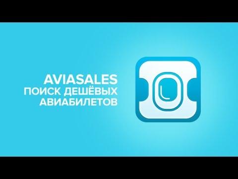 Как купить дешевые авиабилеты в Aviasales