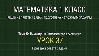 Математика 1 класс. Урок 37. Проверка ответа задачи (2012)