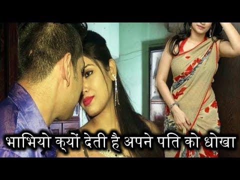 aakhir bhaabhiyo kyon detee hai apane pati ko dhokha ,vajah jaanakar ho jaenge hairaan from YouTube · Duration:  2 minutes 43 seconds