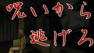 【ホラーゲーム】呪いが伝染する『イケニエノヨル』実況プレイpart7【Wii】