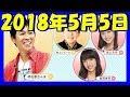 ヤンタン土曜日《2018年5月5日》※小関舞(カントリー・ガールズ)初登場