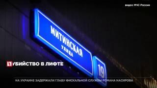 На северо-западе столицы в доме по улице Митинская убили девушку(В Москве, по факту убийства девушки в лифте возбуждено уголовное дело Подробнее на сайте