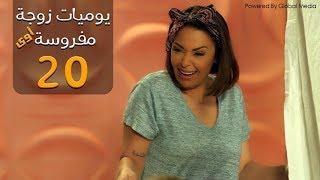 مسلسل يوميات زوجة مفروسة أوي الحلقة |20| Yawmeyat Zawga Mafrosa Episode