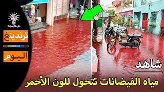 شاهد: مياه الفيضانات تتحول للون الأحمر في قرية بالفلبين.. ما السبب؟ #تريندينغ_اليوم