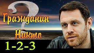 Гражданин никто 1,2,3 серия - Русские новинки фильмов #анонс
