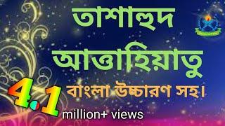 tashahhud bangla || তাশাহুদ বা আত্তাহিয়্যাতু || আত্তাহিয়্যাতু লিল্লাহি ওয়াস্ সালাওয়াতু