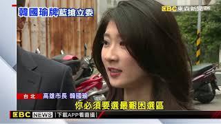 孫大千戰北市深綠票倉 韓國瑜:要選最艱困選區