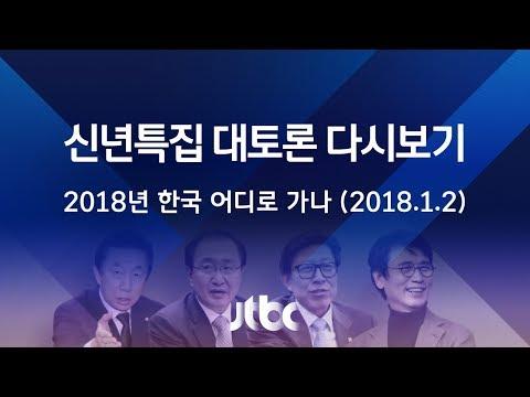 [JTBC 뉴스룸 신년토론 풀영상] 2018년, 한국 어디로 가나
