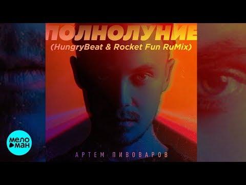 Артем Пивоваров - Полнолуние HungryBeat & Rocket Fun Rumix Mix