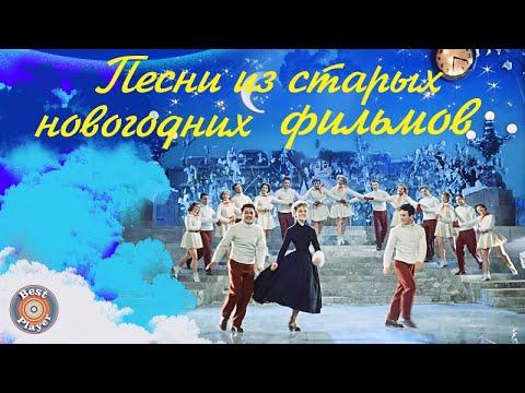 Песни из старых кинофильмов советских слушать онлайн скачать бесплатно