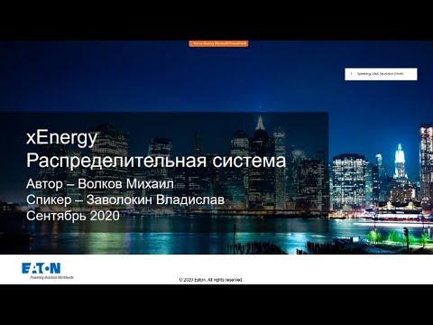 xEnergy Main.  Eaton -  2020