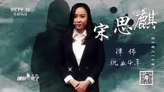 《律师来了》 20200118 四个老人一个娃| CCTV社会与法