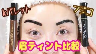 【比較】2種類の眉ティントを比較!! Kパレットの新作眉ティントレビュー☆