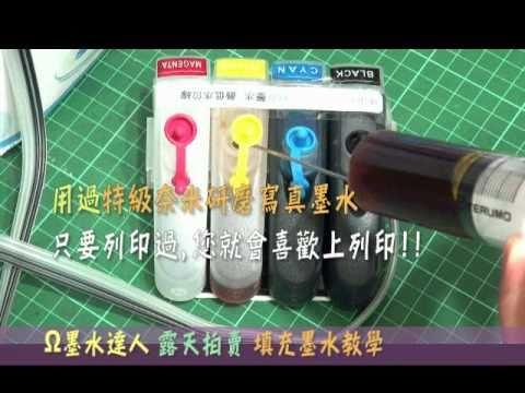 Canon Ip 2770 改連續供墨印表機的列印實況 Funnydog Tv