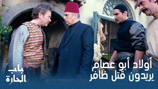 أولاد أبو عصام يريدون قتل ظافر بسبب جريمة شرف .. فماذا سيحدث ؟ #باب_الحارة #رمضان_يجمعنا