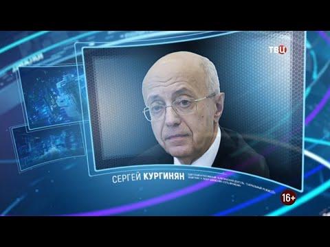 Сергей Кургинян. Право знать! 07.11.2020