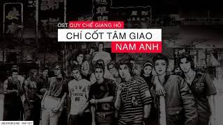 Chí Cốt Tâm Giao - Nam Anh   OST Quy Chế Giang Hồ「Lyric Video」