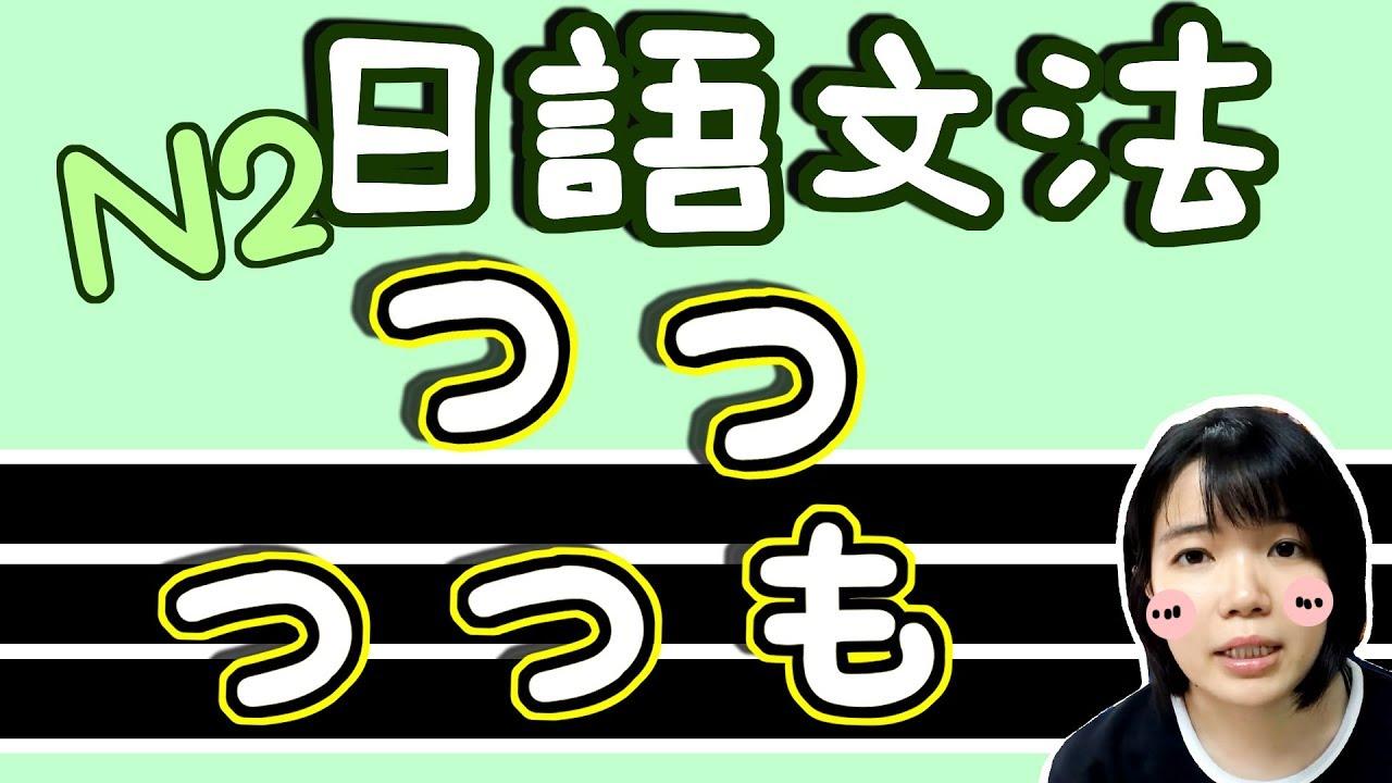 【日語文法教學】 N2 「つつ」和「ながら」一樣的用法?! 簡單 ...