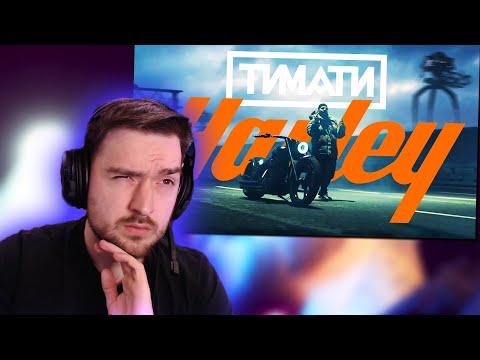 РЕАКЦИЯ на Тимати — Харлей (премьера клипа 2020)