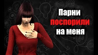 Сериал симс 4: ТА ЕЩЁ ШТУЧКА 1 серия\Love Story\ BAD BOY & GOOD GIRL \ SIMS 4 MACHINIMA