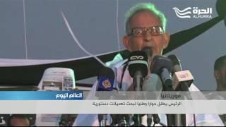 موريتانيا: الرئيس يطلق حوارا وطنيا لبحث تعديلات دستورية