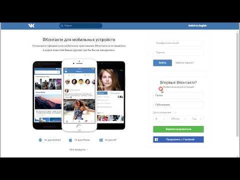 Регистрация Вконтакте без СИМ карты