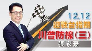 2018/12/12 贏戰台指期 張家豪  川普防線(三)