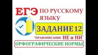 ЗАДАНИЕ№12  [ЕГЭ по русскому языку - 2017]